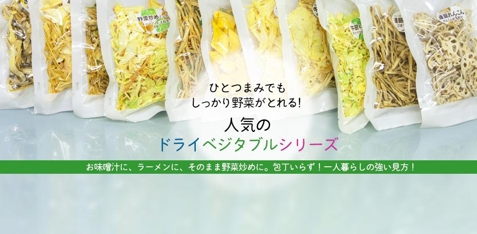 国産乾燥野菜セット「乾物八百屋」シリーズ
