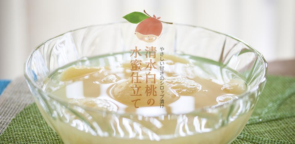 清水白桃の水蜜仕立て