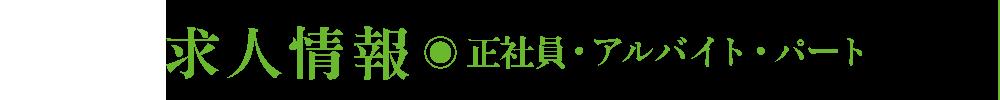 求人情報(正社員・アルバイト・パート)